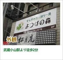 外観 武蔵小山駅より徒歩2分