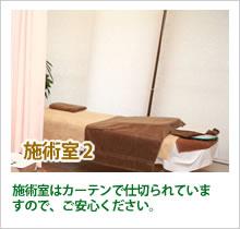 施術室2 施術室はカーテンで仕切られていますので、ご安心ください。